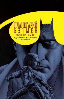 Серия комиксов Планетарий / Бэтмен