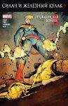 Обложка комикса Силач и Железный Кулак №9