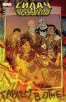 Обложка комикса Силач и Железный Кулак №12