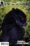 Обложка комикса Хищники: Чужаки в Стране Чужой