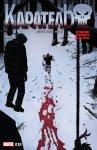 Обложка комикса Каратель №10