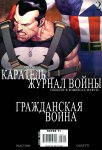 Обложка комикса Каратель: Журнал Войны №2