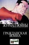Обложка комикса Каратель: Журнал Войны №3