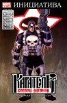 Обложка комикса Каратель: Журнал Войны №7
