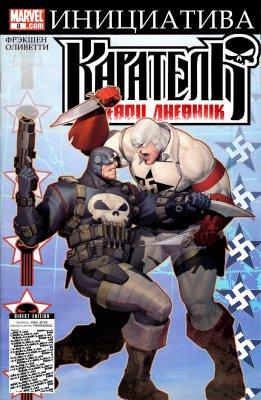 Серия комиксов Каратель: Журнал Войны №8