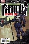 Обложка комикса Каратель: Журнал Войны №9