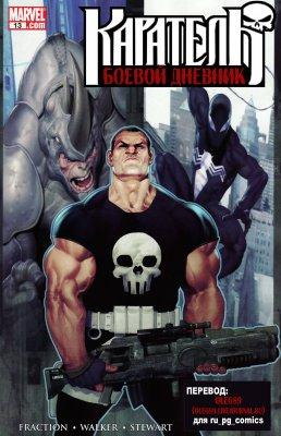 Серия комиксов Каратель: Журнал Войны №13