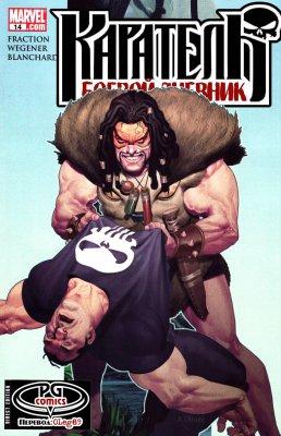 Серия комиксов Каратель: Журнал Войны №14