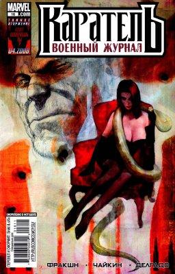Серия комиксов Каратель: Журнал Войны №16