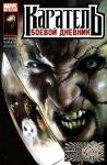 Обложка комикса Каратель: Журнал Войны №18
