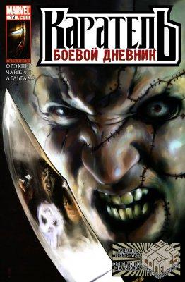 Серия комиксов Каратель: Журнал Войны №18