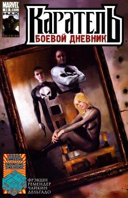 Серия комиксов Каратель: Журнал Войны №19