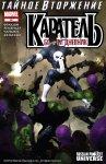 Обложка комикса Каратель: Журнал Войны №25