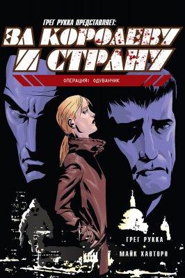 Серия комиксов За Королеву и Страну: Операция: Одуванчик