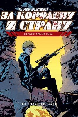 Серия комиксов За Королеву и Страну: Операция: Красная Панда