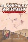 Обложка комикса За Королеву и Страну: Операция: Грозовой Фронт