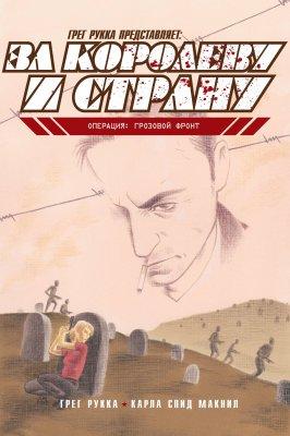 Серия комиксов За Королеву и Страну: Операция: Грозовой Фронт