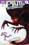 Обложка комикса Ртуть: Не Сдаваться №2
