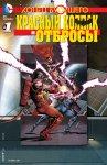 Обложка комикса Красный Колпак и Отбросы: Конец Будущего
