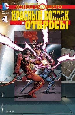 Серия комиксов Красный Колпак и Отбросы: Конец Будущего