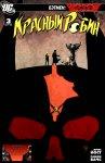 Обложка комикса Красный Робин №3