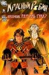 Обложка комикса Красный Робин №5