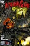 Обложка комикса Красный Робин №9