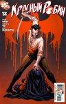 Обложка комикса Красный Робин №12