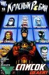 Обложка комикса Красный Робин №13