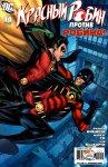 Обложка комикса Красный Робин №14
