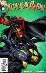 Обложка комикса Красный Робин №16