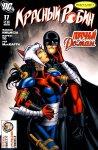 Обложка комикса Красный Робин №17