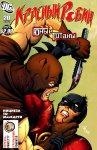 Обложка комикса Красный Робин №20