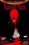 Обложка комикса Красный Череп №2