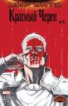 Обложка комикса Красный Череп №3