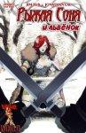 Обложка комикса Рыжая Соня и Львёнок