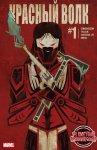 Обложка комикса Красный Волк №1