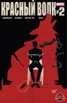 Обложка комикса Красный Волк №2