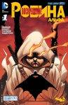 Обложка комикса Воскрешение Робина: Альфа