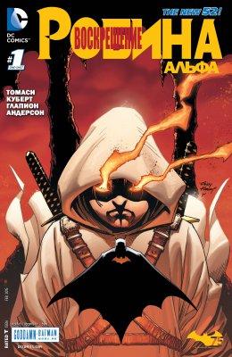 Серия комиксов Воскрешение Робина: Альфа