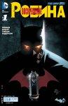 Обложка комикса Воскрешение Робина: Омега