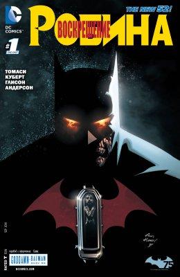 Серия комиксов Воскрешение Робина: Омега