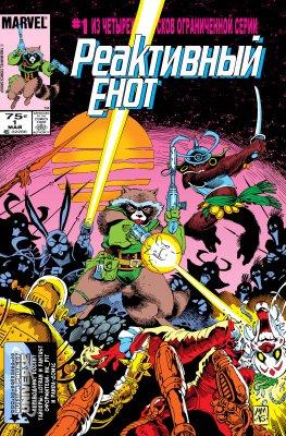 Серия комиксов Реактивный Енот