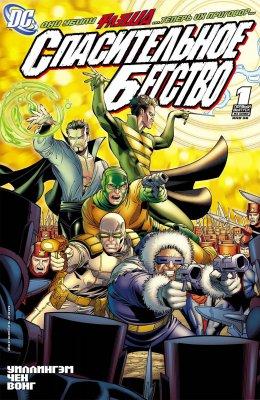 Серия комиксов Спасительное Бегство