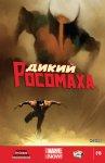 Обложка комикса Дикий Росомаха №16