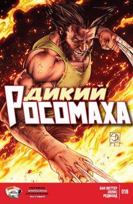 Серия комиксов Дикий Росомаха №18