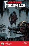 Обложка комикса Дикий Росомаха №20