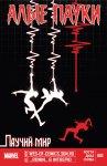 Обложка комикса Алые Пауки №3