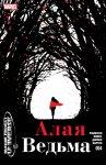 Обложка комикса Алая Ведьма №4