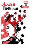 Обложка комикса Алая Ведьма №8